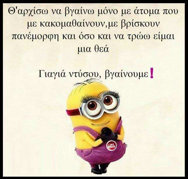 Pin by Kiki Papadopoulou on quotes | Funny minion memes ...