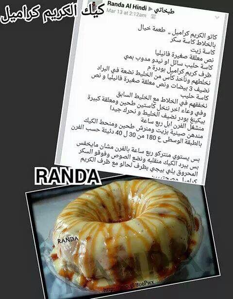 كاتو كريم كراميل Food Pastry Desserts
