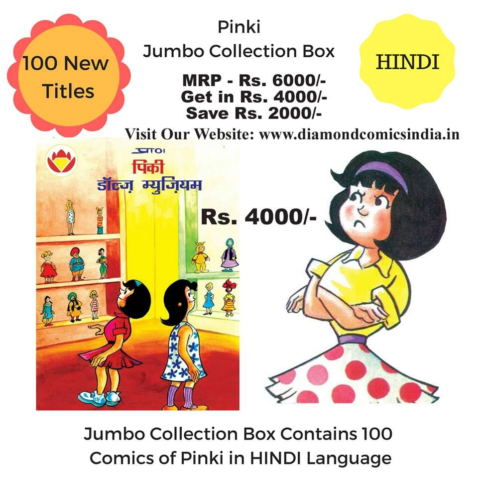 Jumbo collection box (Pinki) #diamondcomics #comics #india #art