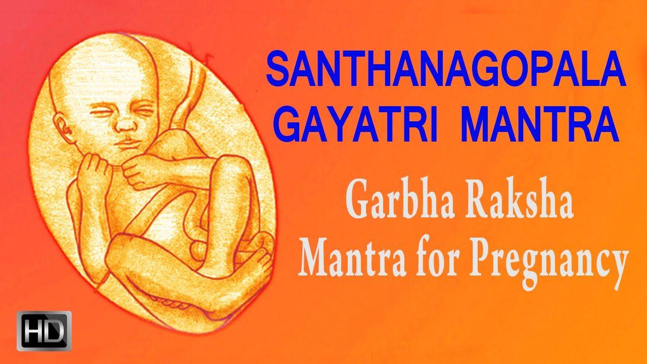 Santhana gopala mantra in telugu