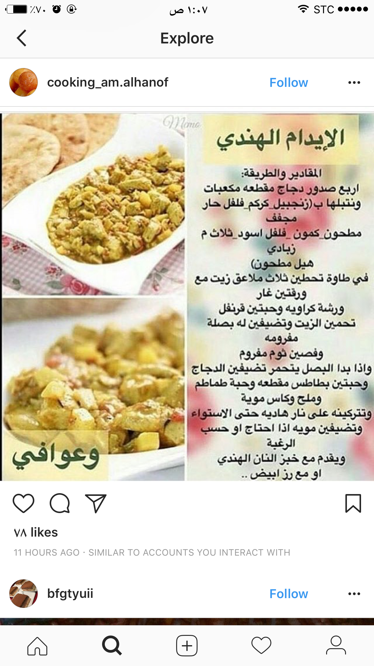 Pin By فــرح الدنيـا On Cooks Food Cooking Arabic Food