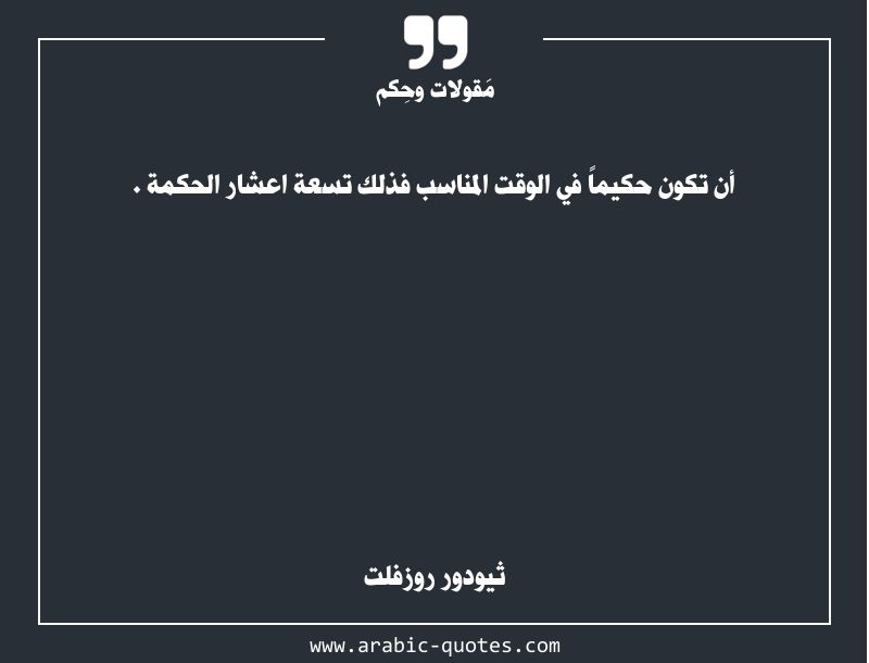 Pin By Serenabarakat On بالعربي Quotes Arabic Quotes