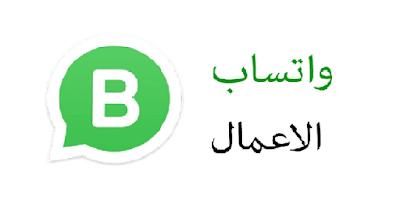 تحميل واتس اب بزنس الاعمال للايفون وللاندرويد النسخه القديمه 2020 Whatsapp Business Vimeo Logo Tech Company Logos Logos