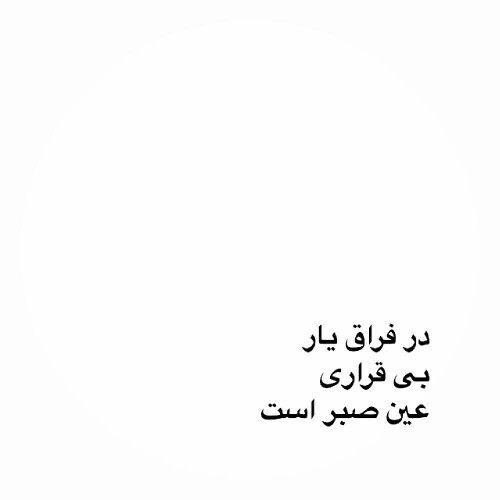 علیرضا روشن Positive Quotes Persian Quotes Love Poems