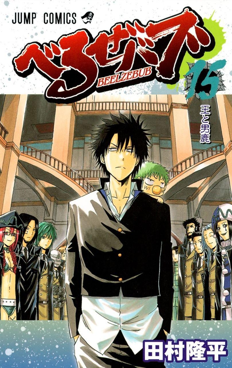 Beelzebub 15 The King and Oga (Issue) Manga beelzebub