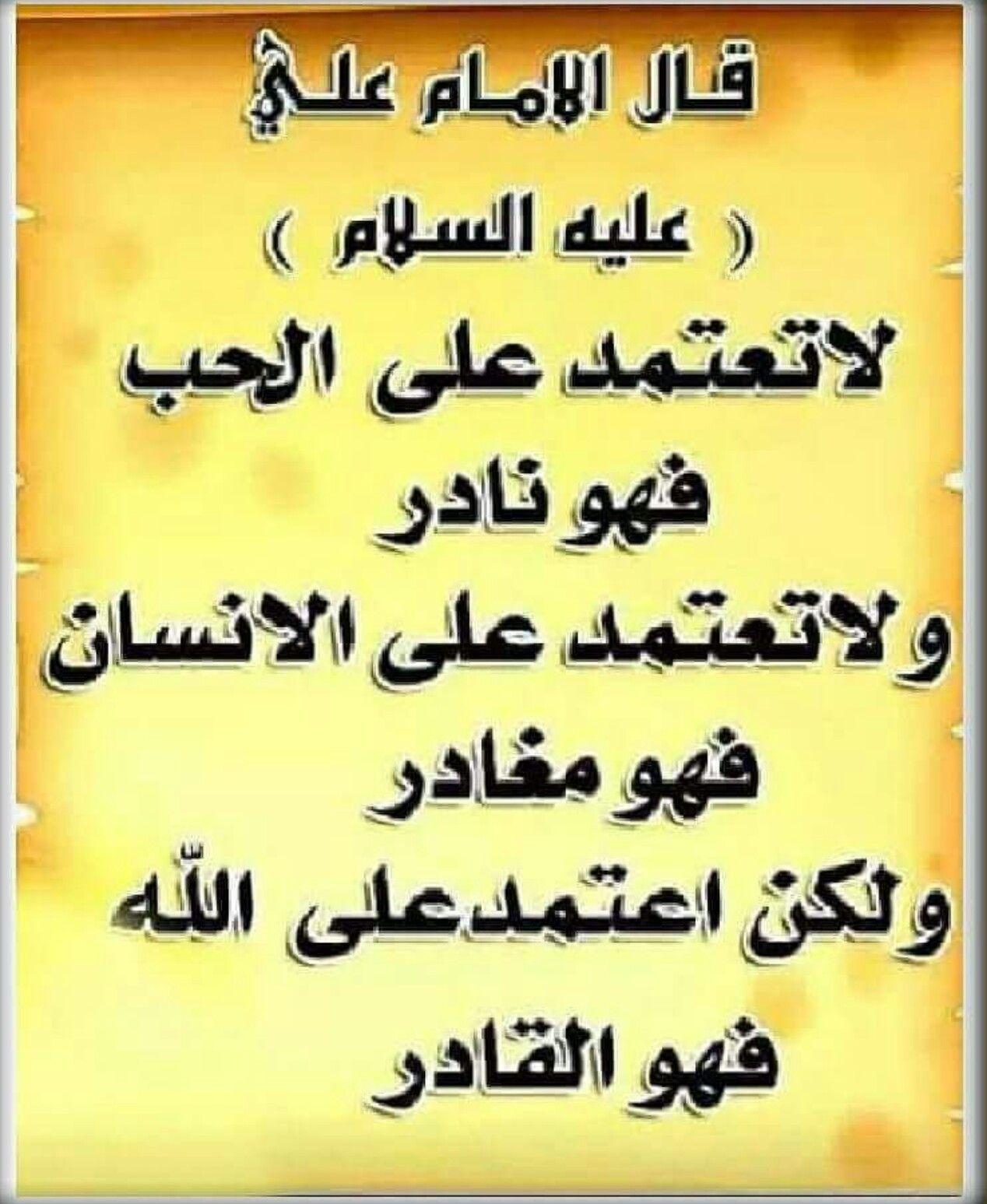 قال الامام علي عليه السلام Quotes Words Arabic Quotes