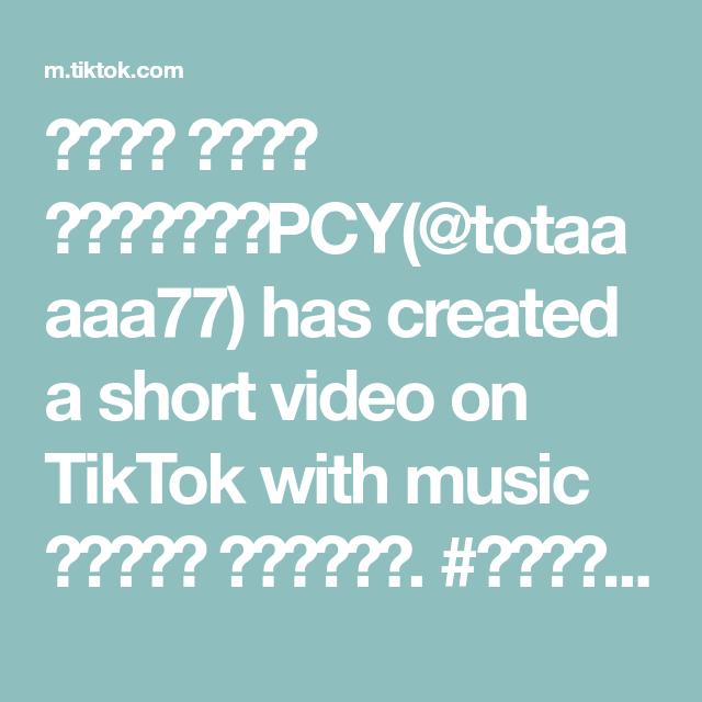 زوجة بارك تشانيولpcy Totaaaaa77 Has Created A Short Video On Tiktok With Music الصوت الأصلي زوجة تشانيول اكسبلور Exo Lforev Music Foam Sheet Crafts Texts