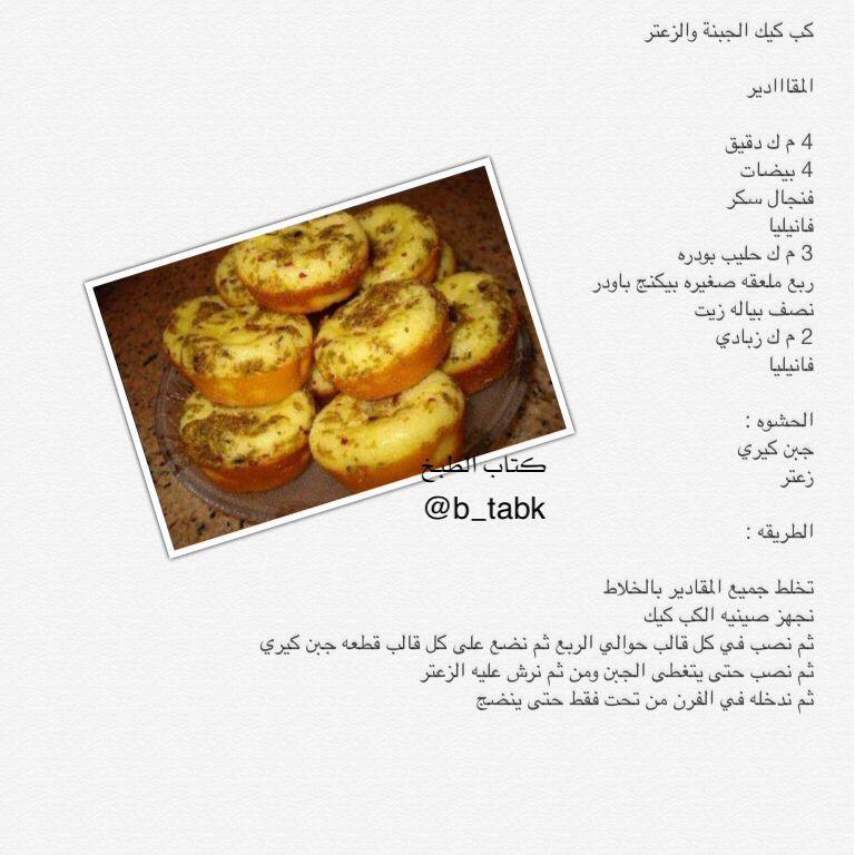 كب كيك الجبنة والزعتر Cooking Recipes Recipes Food