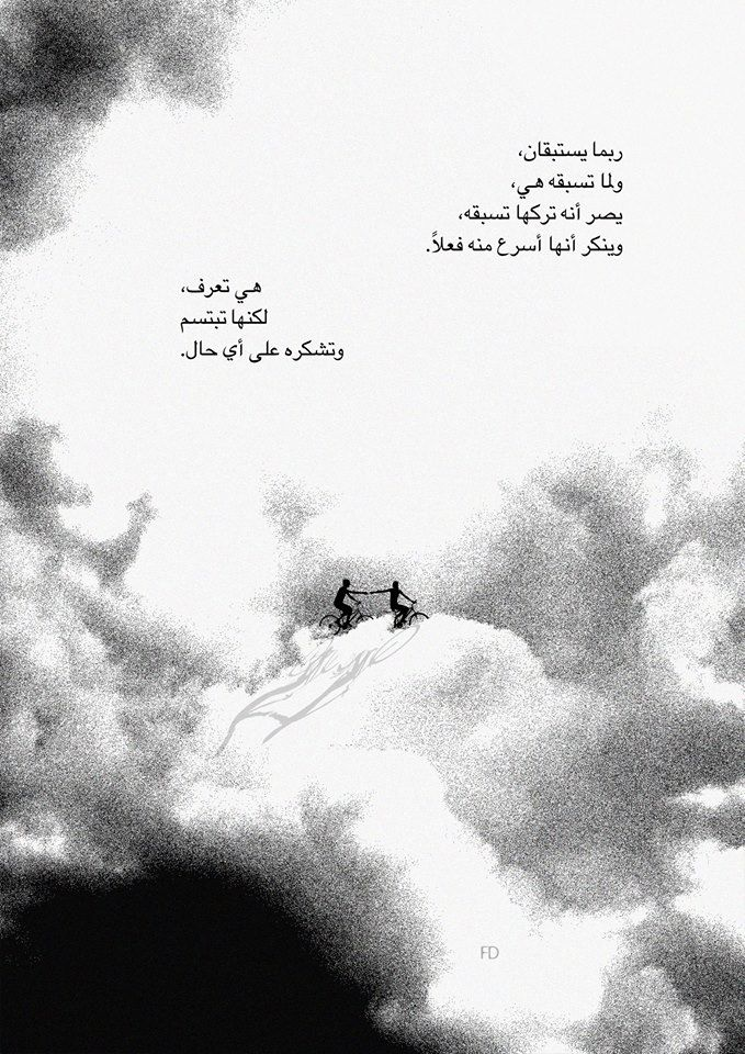 Pin by Aya Saeed on فريد عمارة | Arabic quotes, Quotes, Love