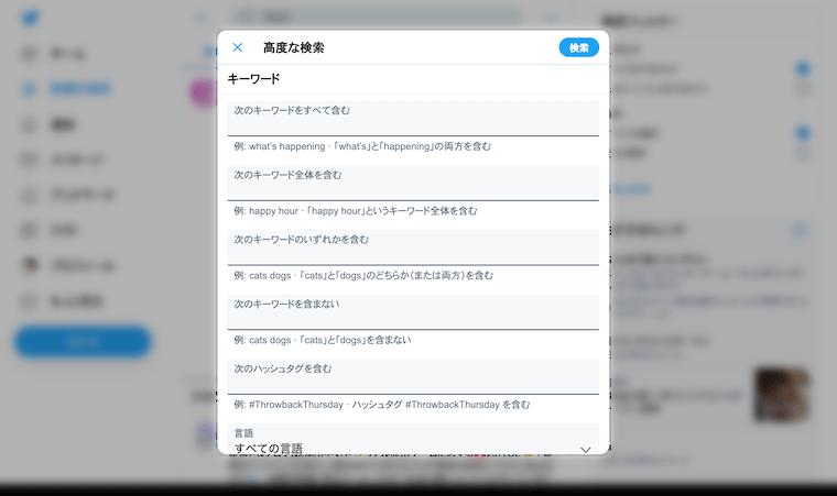 検索 ツイッター 高度 な Twitterのめっちゃ高度な検索
