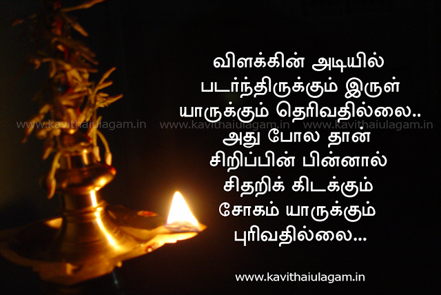 Tamil Life Kavithai Father Daughter Quotes Daughter Quotes Life