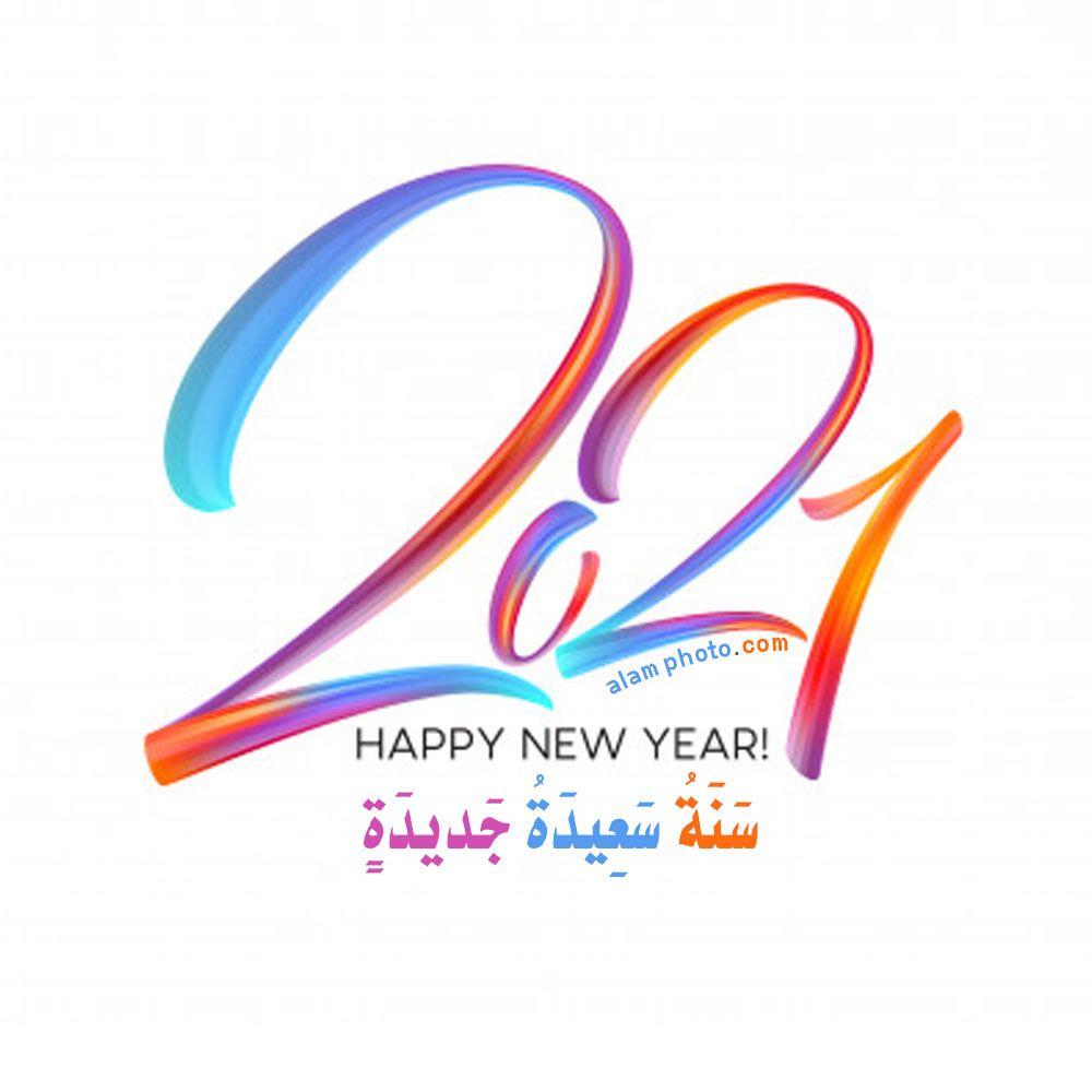 صور سنة سعيدة جديدة 2021 عالم الصور Happy New Year Gif Happy New Year Cards New Year Greetings