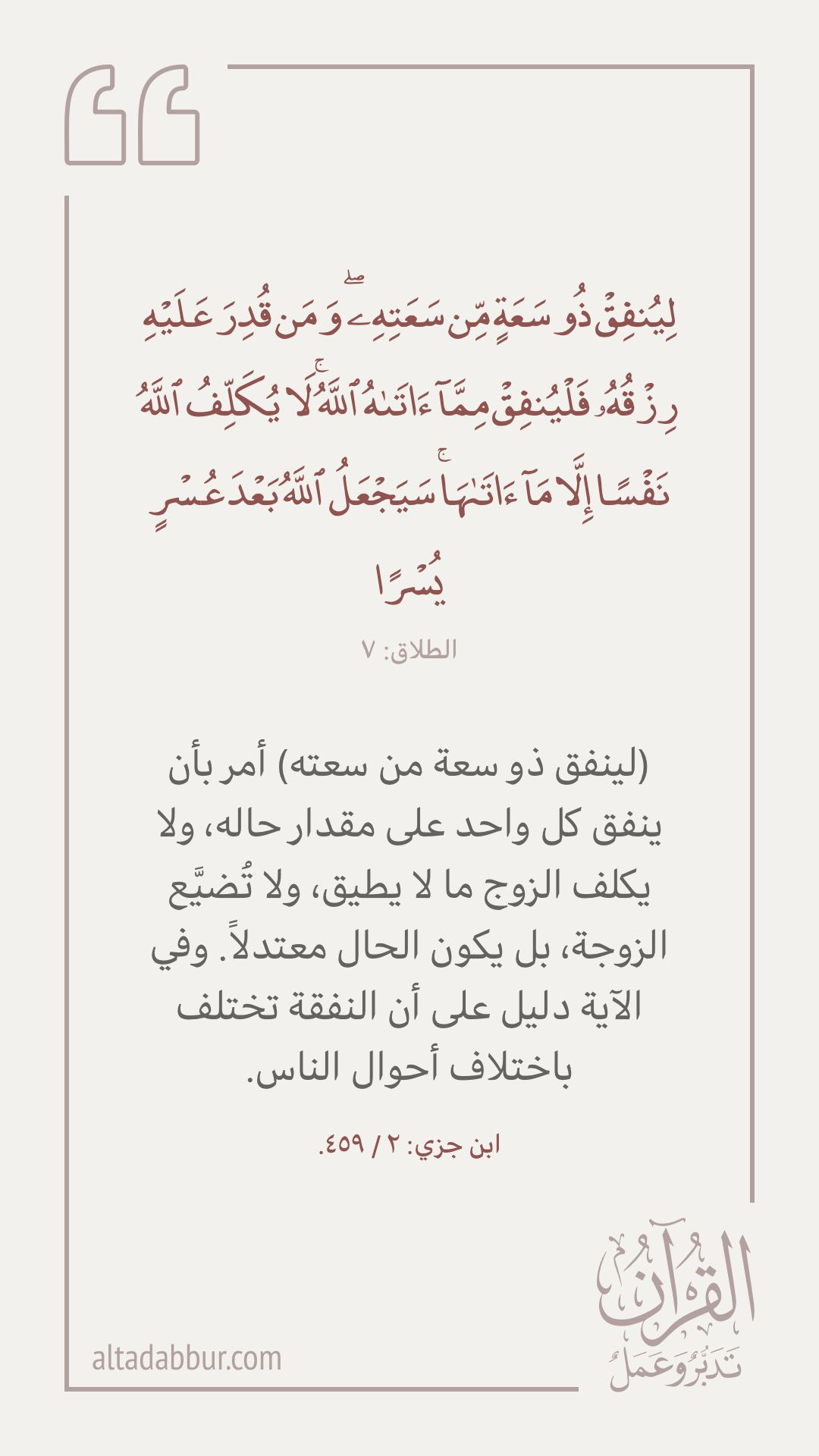 Pin By Eslam Hisn On قرآن تفسير وتدب ر Islamic Messages Quotes Messages