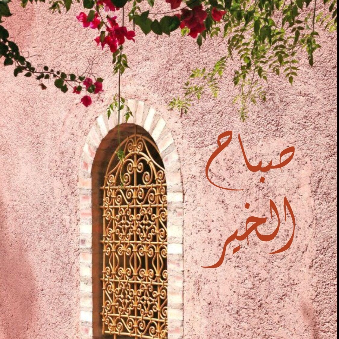 Pin By Rere On صباح الخير Doors