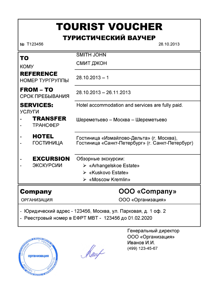 Russian Tourist Visa Invitation Is An Official Welcome Letter By