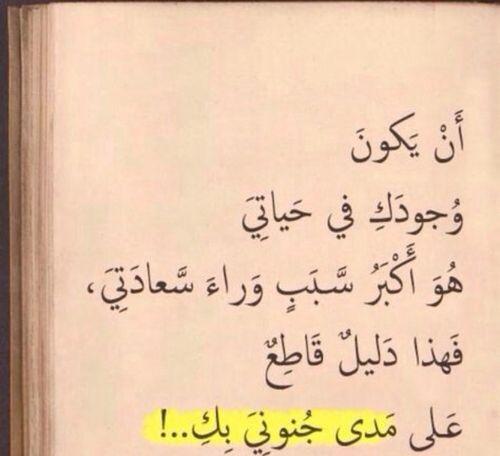 صور عن السعادة و الحب Sowarr Com موقع صور أنت في صورة Words Quotes Arabic Love Quotes Cool Words