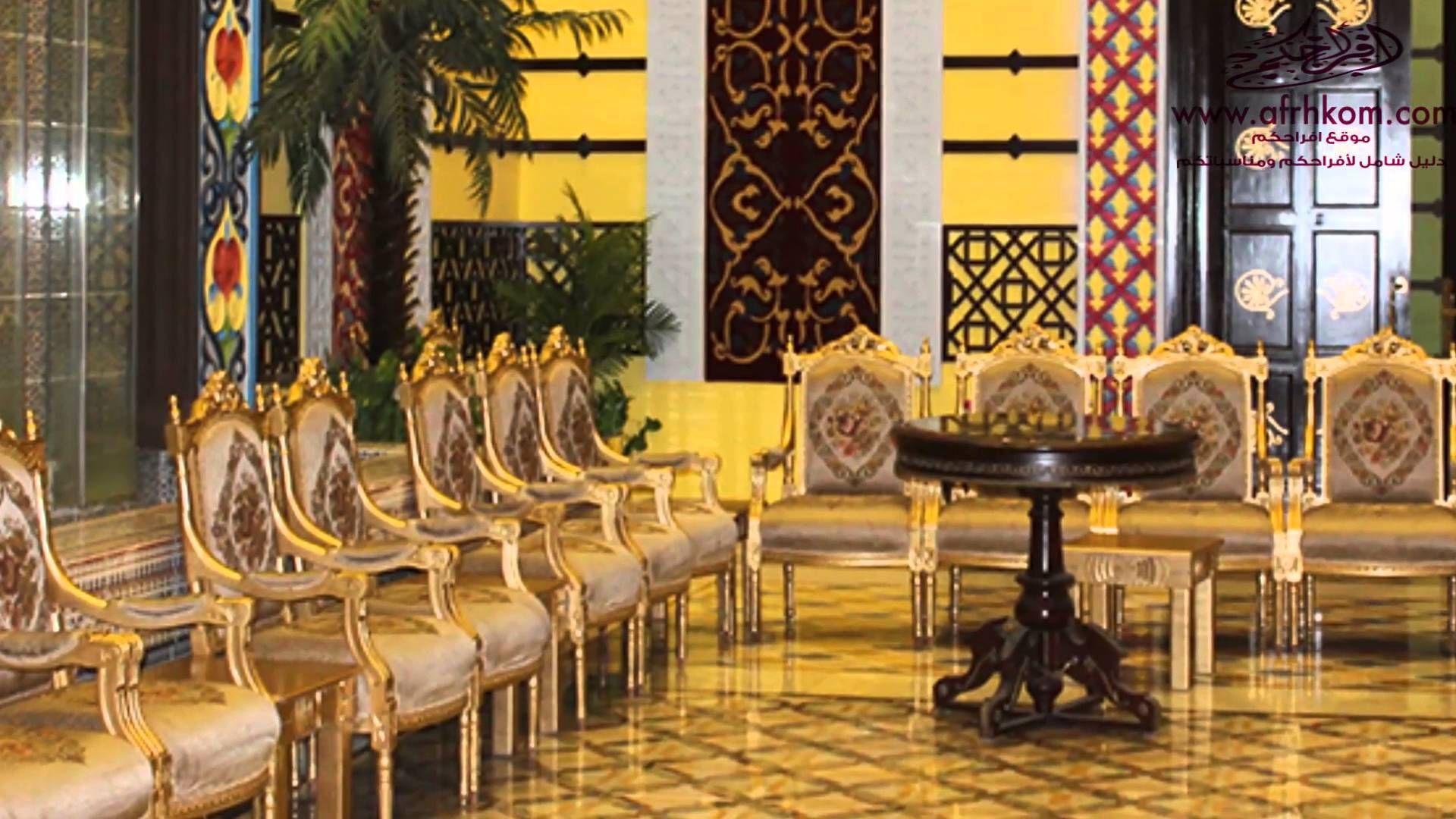قاعة باريس للاحتفالات جدة موقع افراحكم Decor Home Decor Home