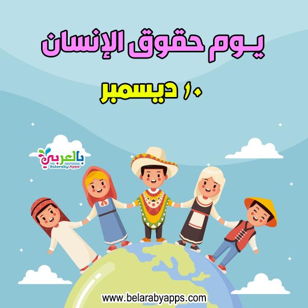 رسومات عن حقوق الانسان للاطفال اليوم العالمي لحقوق الإنسان بالعربي نتعلم Character Family Guy Fictional Characters