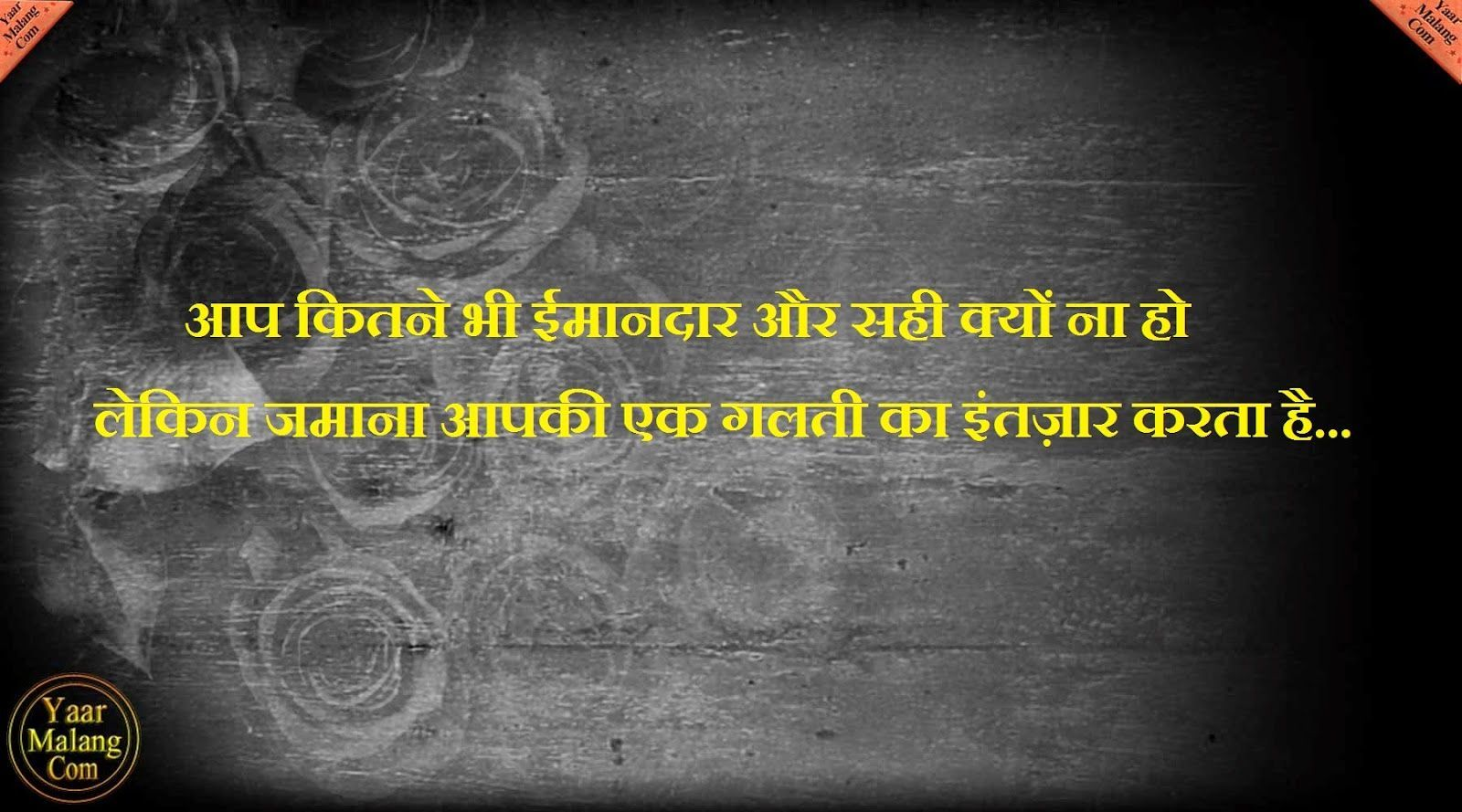 Real Life Quotes In Hindi With Images Honesty Quotes In Hindi Which