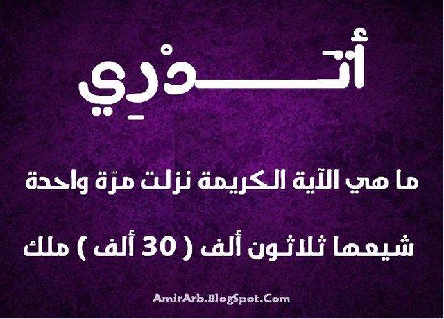 مدونة أمير العرب Blog Amir Arab أتدري ما الآية التي حين نزلت شيعها ثلاثون ألف ملك Blog Blog Posts Calligraphy