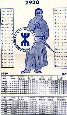 Berber Calendar Of The Year 2930 C E 1980 Alfabet
