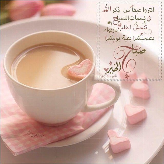 Uae Al Ain On Instagram انثروا عبقا من ذكر الله في نسمات الصباح تنعش القلب بارتواء يصطحبكم Good Morning Coffee Good Morning Arabic Good Morning Animation