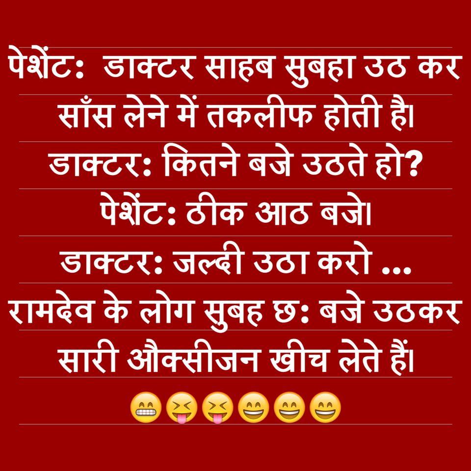 Hindi Jokes.. Funny jokes in hindi, Jokes in hindi, Jokes