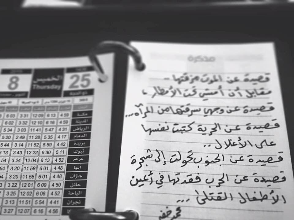 محمد خضر On Twitter Bullet Journal Twitter Journal