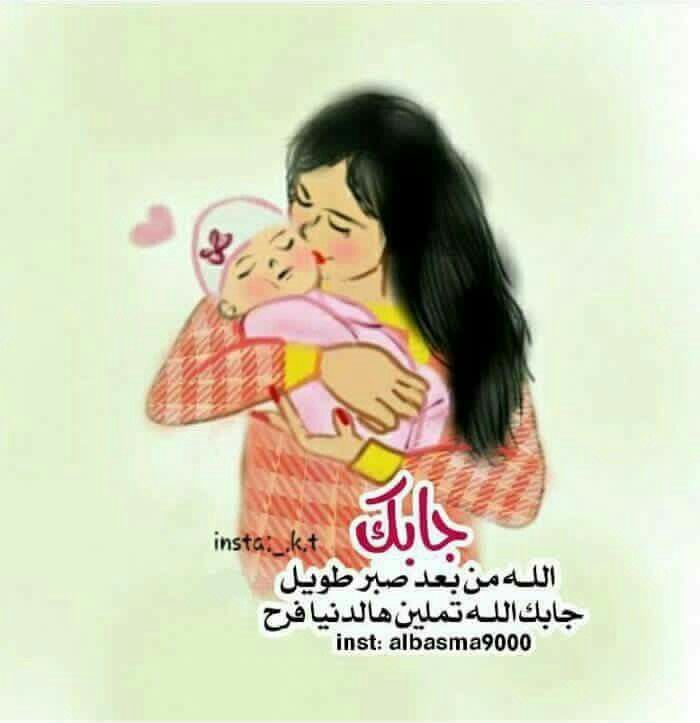Pin By Kholud Alarbd On رمزيات مواليد Baby Words Baby Boy Cards New Baby Products