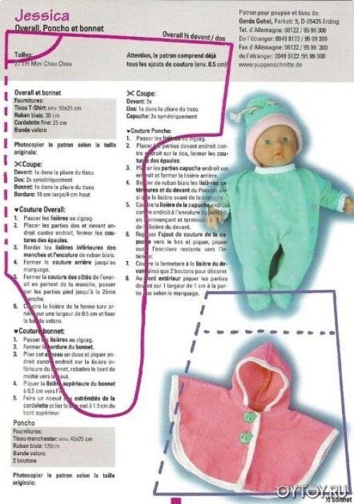 Выкройка одежда для кукол беби борн своими руками