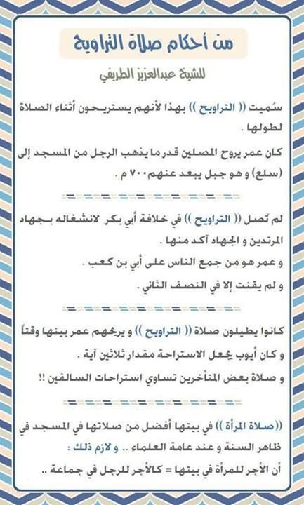 Desertrose صلاة التراويح Ramadan Ramadan Kareem Islam