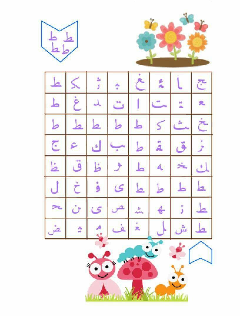 Pin by Feyza Kaymak on Karakter eğitimi | Pinterest | Arabic ...
