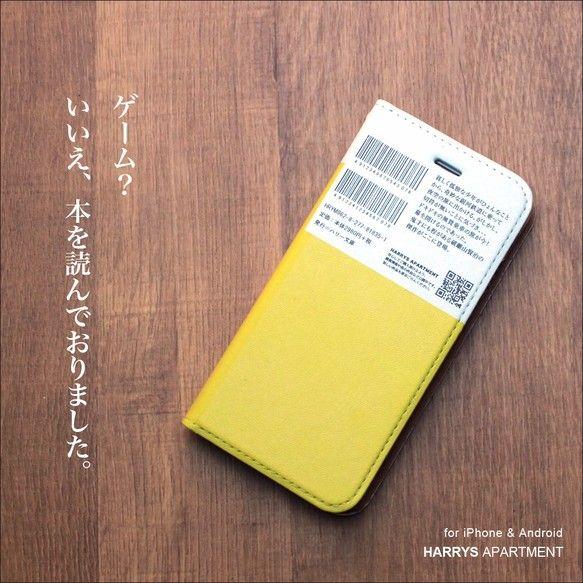 c3a401dfcb iPhoneケース 手帳型 文庫本|iPhoneケース・カバー|Harry|ハンドメイド通販・