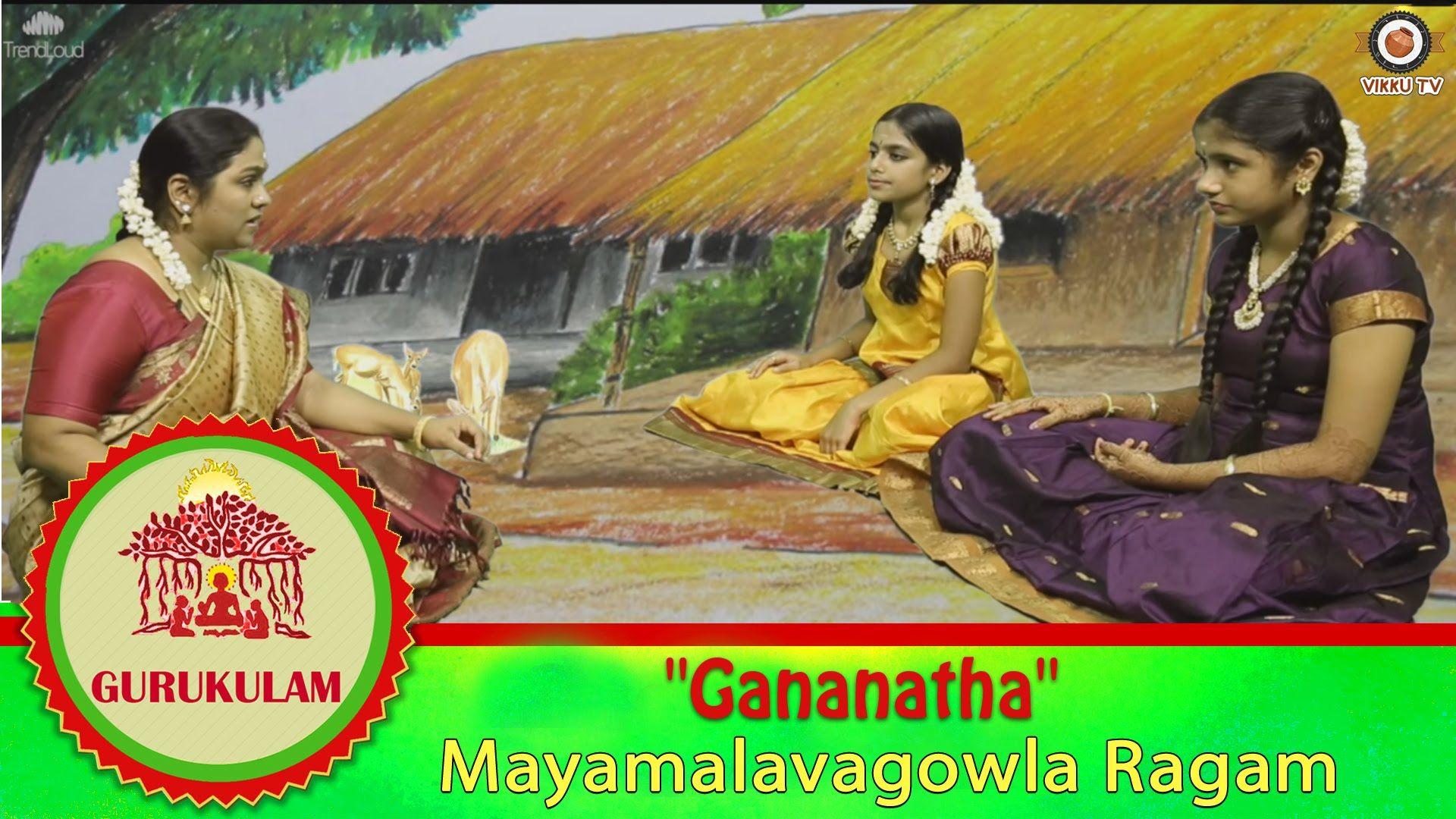 Gananatha - Mayamalavagowla Ragam | Gurukulam Episode 22