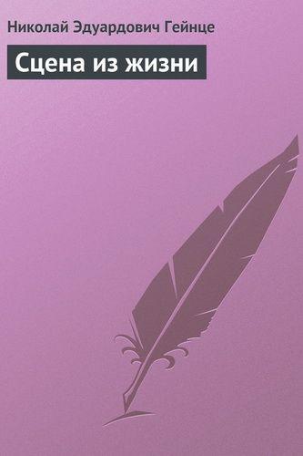 Аудиокнига Николай Гейнце. Сцена и жизнь слушать онлайн - Исторические аудиокниги слушать онлайн - Аудиокниги онлайн - Аудиокниги слушать онлайн