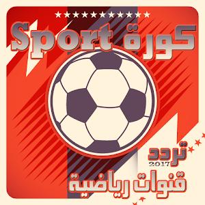 Yacine Tv App For Pc Windows 7 8 10 And Mac Apk 1 4 Free Sports Apps For Android Tv App Free Sport Sports
