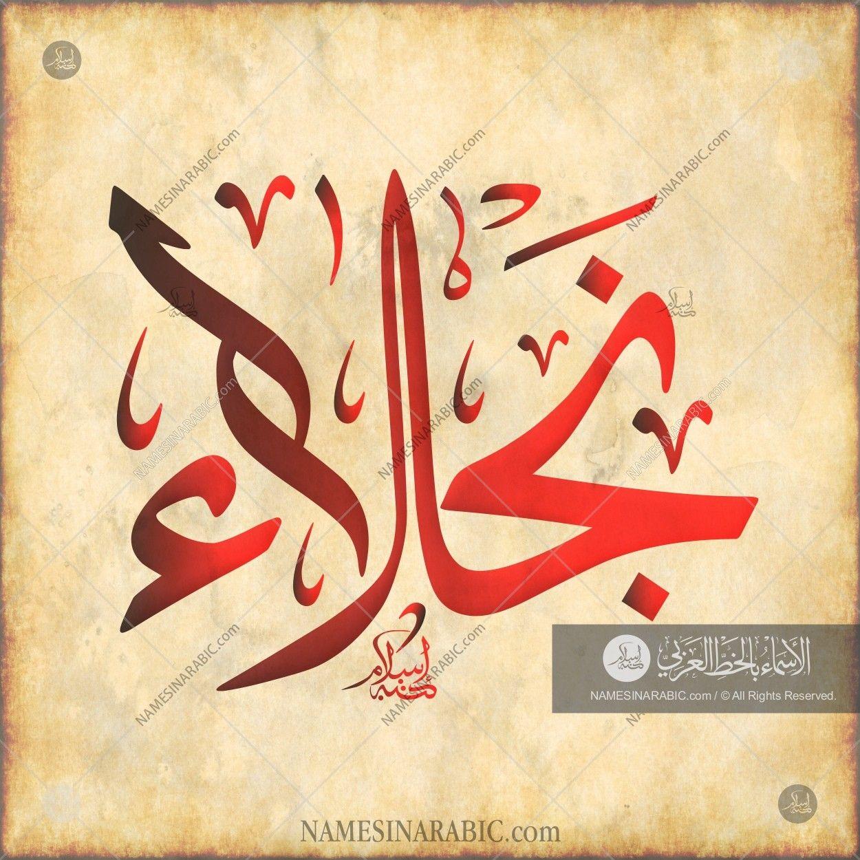 Najla نجلاء Names In Arabic Calligraphy Name 1781 Arabic Calligraphy Design Calligraphy Art Calligraphy Design