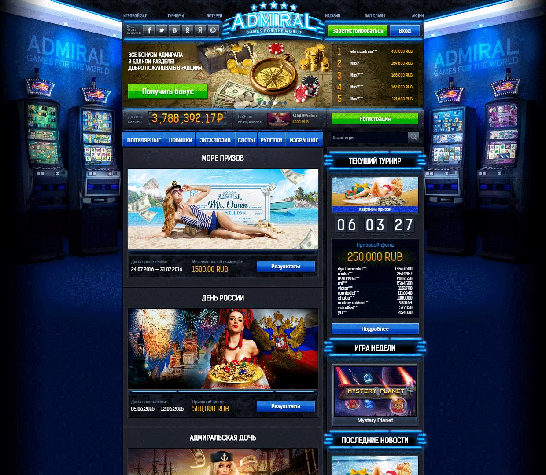 admiral игровые автоматы на деньги