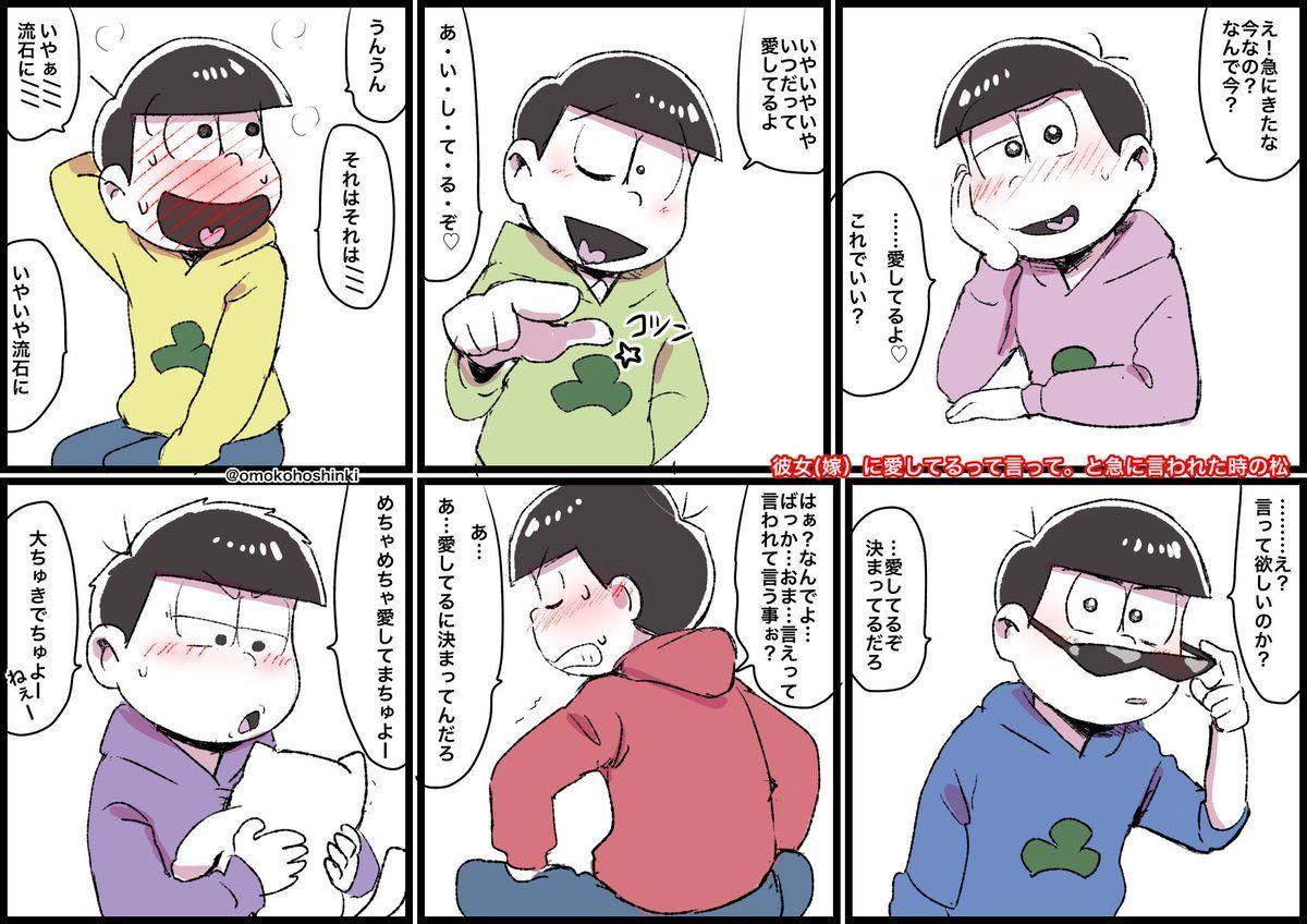 オモコホうるせえ Omokohoshinki さんの漫画 319作目 ツイコミ 仮 おそ松さんかわいい おそ松さんイラスト 漫画