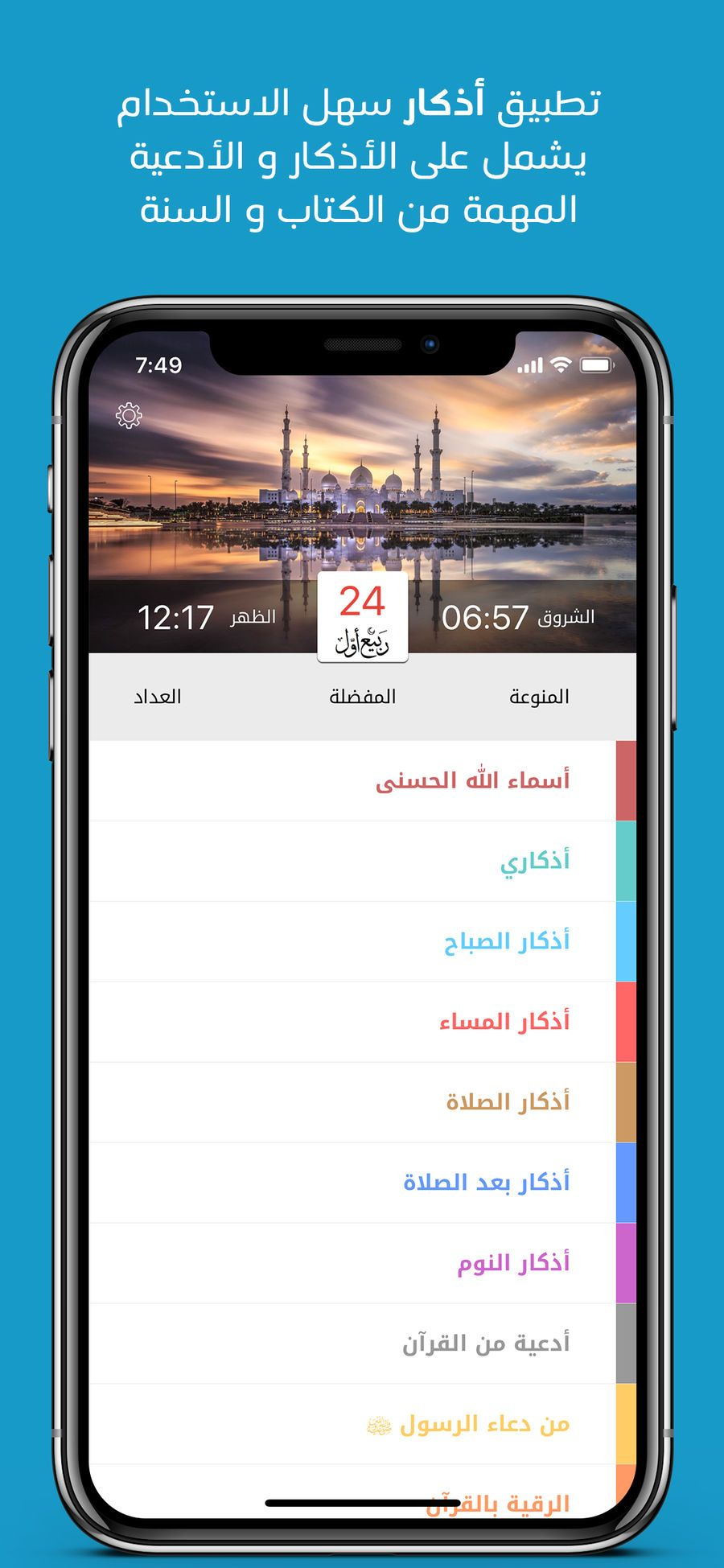 Athkar ioslifestyleappapps lifestyle apps