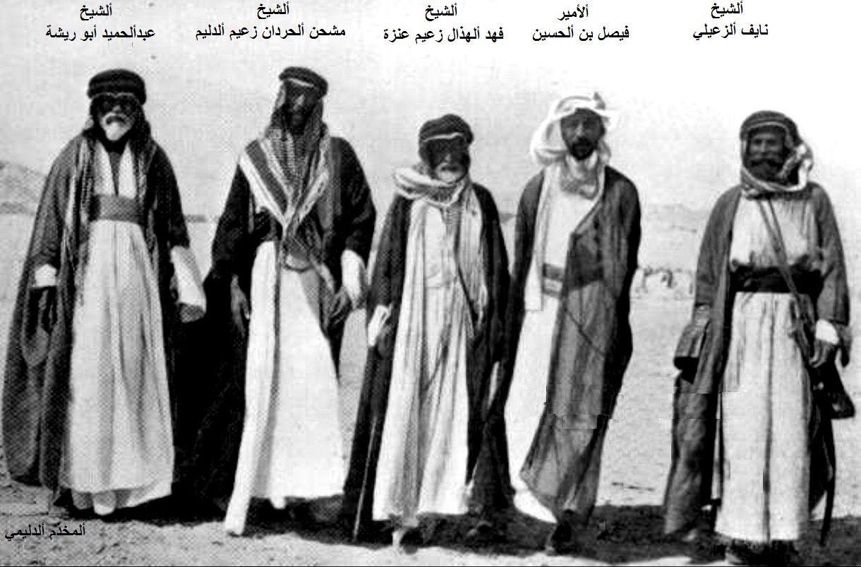 الامير فيصل بن الحسين لاحقا ملك العراق مع مشايخ الرمادي الله يرحمهم جميعا King Faisal Poster Prints Photo Printing