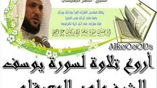 قراءه سورة طه نص مكتوب ومطبوع Noble Quran Reading Quran
