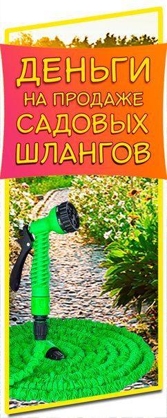 Всем – доброго времени суток! Рассказываю о своем бизнесе, простом и прибыльном. Занимаюсь розничной продажей китайских садовых шлангов (X-hose, Стрейч-хоз, Чудо-шланг – всё одно и то же) и парников (сделаны в России). Зарабатываю от 70 000 рублей в месяц
