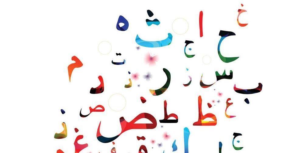 أخيرا شهادة دولية لإتقان اللغة العربية مثل التوفل أعلن معهد العالم العربي في باريس الاثنين عن إطلاق شهادة لإتقان اللغة العربية معت Arabic Calligraphy Art