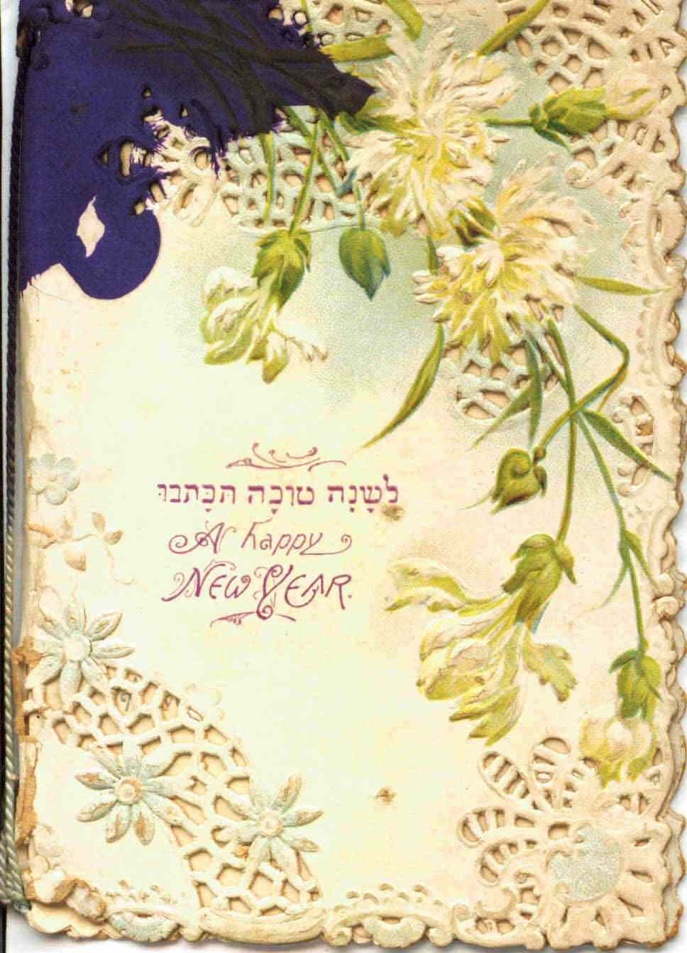 Pin by jewish heritage center at new england historic genealogical rosh hashana greeting card from mr complete with a distinctive ink splotch wyner collection wilke russell snider jewish historical society kristyandbryce Images