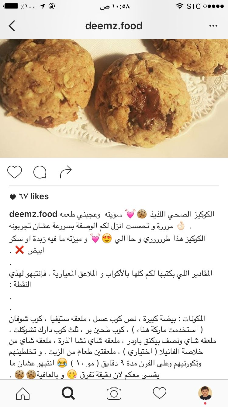 Pin By Luna On دايت Recipes Cooking Recipes Food