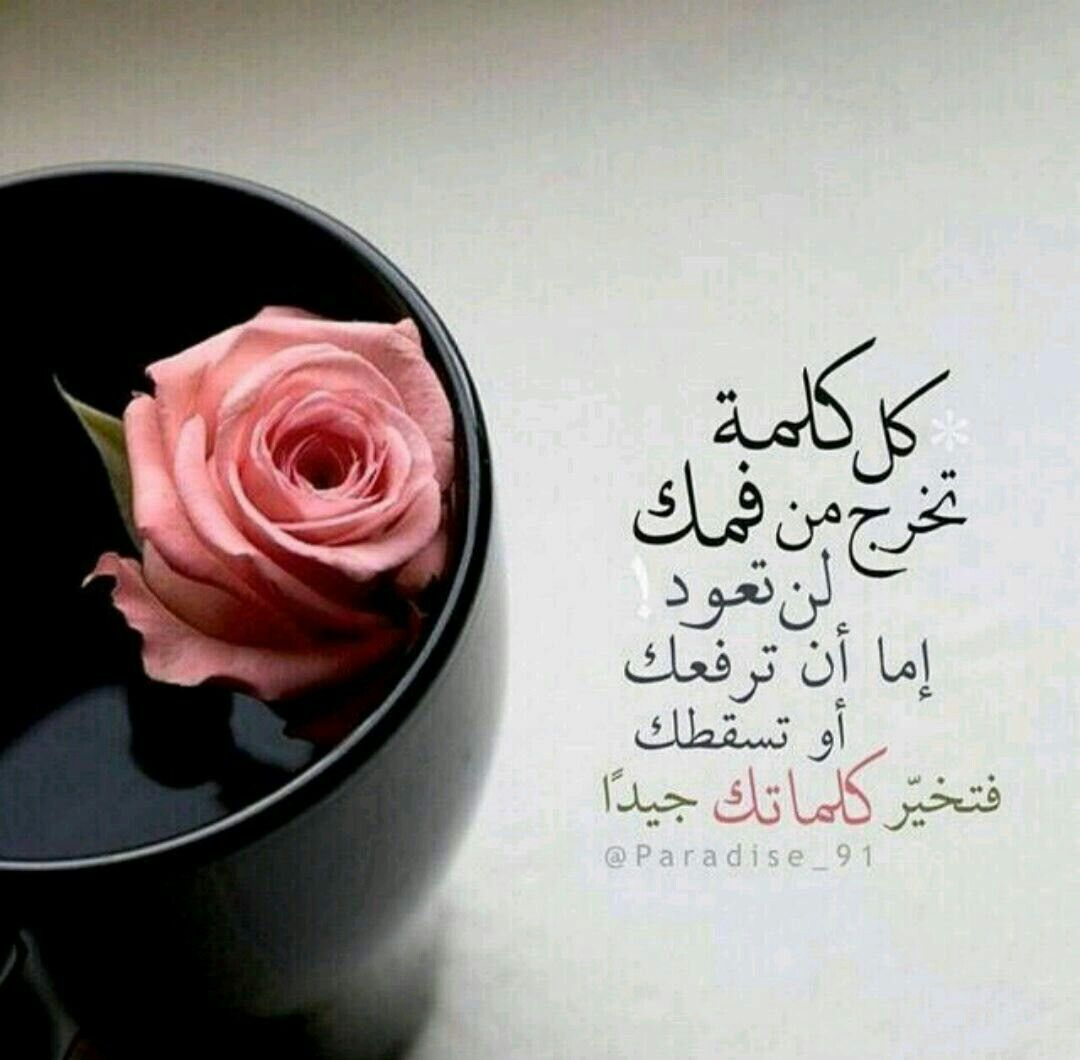 Pin By Sos Q8 On كلمات Islamic Phrases Quotes Arabic Quotes