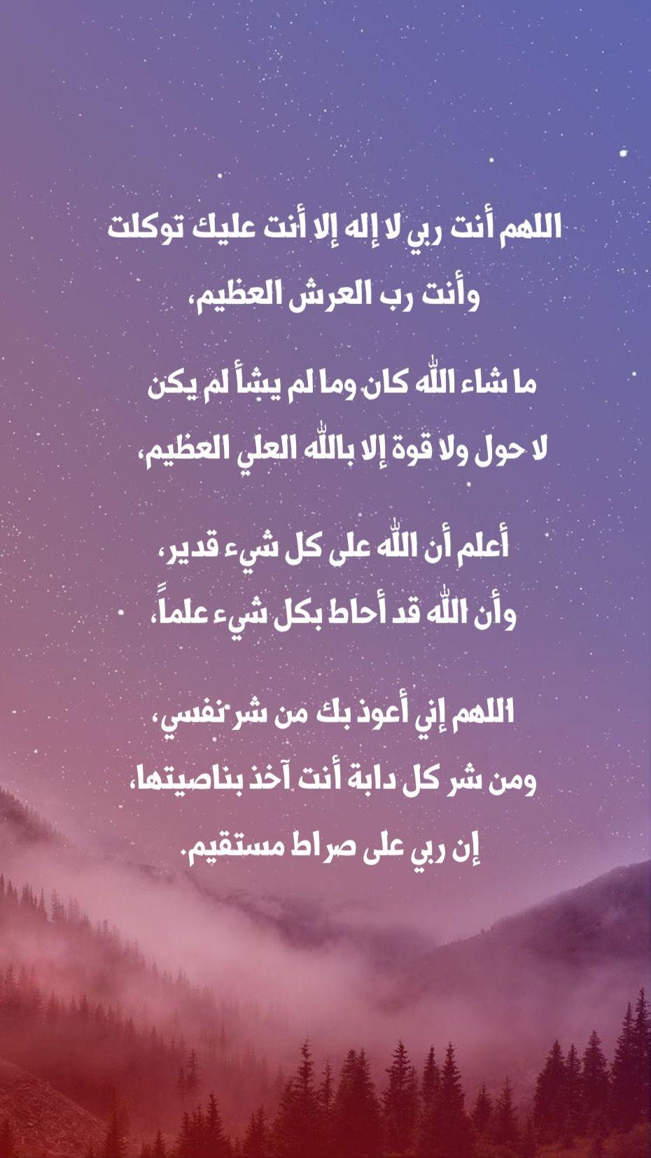 اذكار اللهم دعاء الله يارب Islamic Quotes Arabic Quotes Quotes
