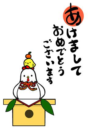 無料酉年年賀状イラストにわとりとひよこの鏡餅 正夫
