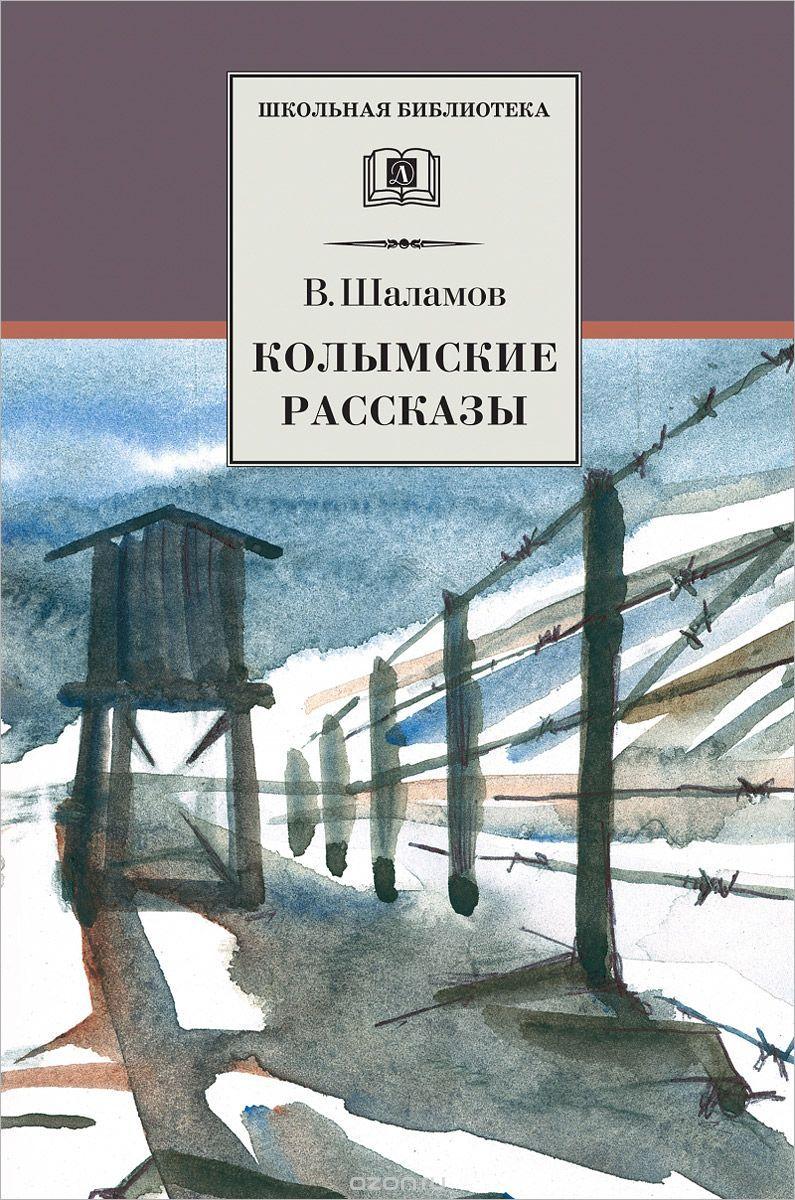 Книга колымские рассказы скачать бесплатно